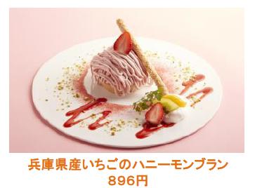 六甲山で採れたハチミツと兵庫県産いちごの美味しさ満開!「Sweet Spring!六甲山ミツバチ&いちごフェア」