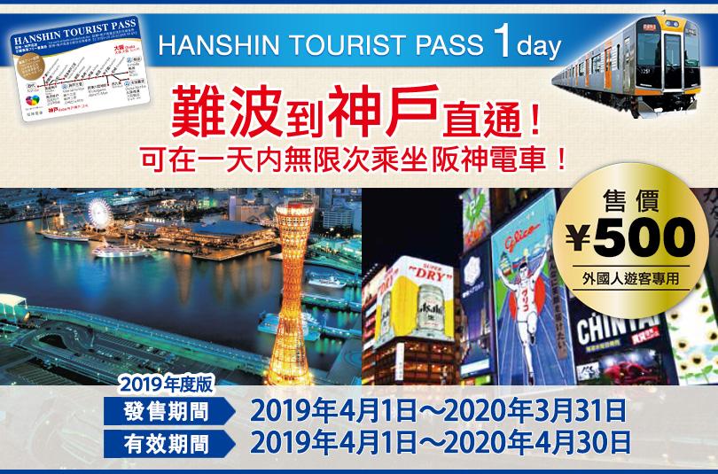 HANSHIN TOURIST PASS 1day 難波到神戶直通!可在一天内無限次乘坐阪神電車!