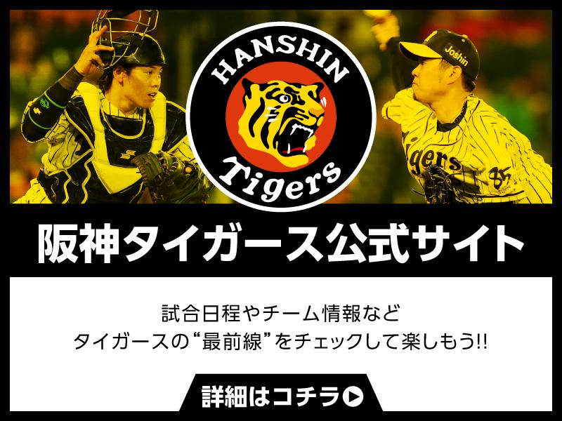 タイガース 公式 サイト 阪神